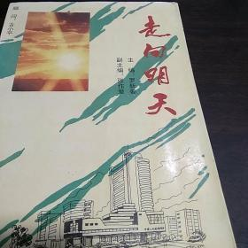 走向明天——献给中国人民建设银行梅州分行成立四十周年