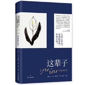 这辈子:1920-2020外婆回忆录(《舌尖上的中国》导演陈晓卿、知