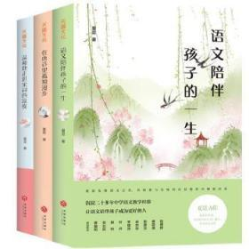 """夏昆""""中国语文之美""""全3册套装(《中国诗词大会》擂主、中学语"""