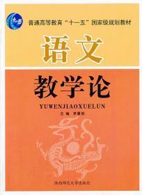 正版 语文教学论 李景阳著 陕西师范大学出版社 97875613257