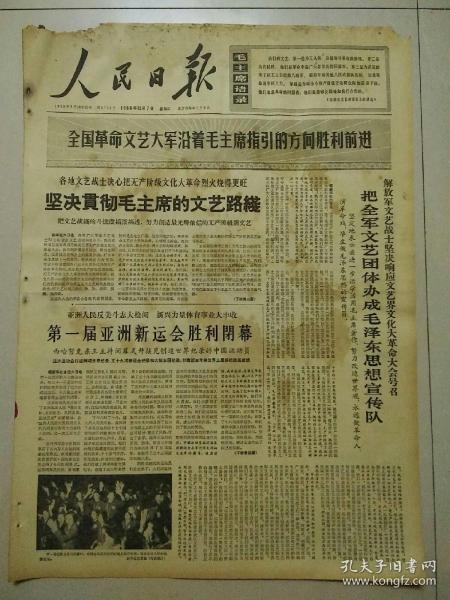 文革报纸人民日报1966年12月7日(4开六版) 第一届亚洲新运会胜利闭幕; 坚决贯彻毛主席的文艺路线;