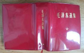 毛泽东选集(一卷本)1964年第一版1967年改64开横排1969年浙江翻印