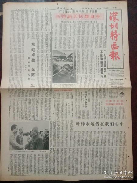 深圳特区报,1986年10月31日徐向前元帅文章《功勋卓著,光辉一生——悼叶剑英元帅》;郎平简朴办婚礼,对开四版套红。