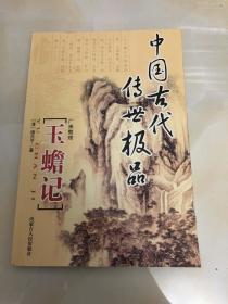 中国古代传世极品.玉蟾记