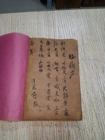 清代手抄中医   跌打药方(138面)