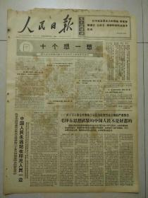 文革报纸人民日报1966年12月12日(4开六版) 十个想一想; 依靠毛泽东思想就能创造出英雄业绩;