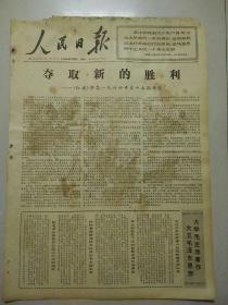 文革报纸人民日报1966年12月13日(4开六版) 夺取新的胜利; 毛主席的文艺方向是世界革命文艺的方向;