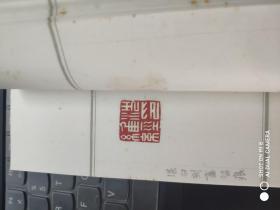 吴平 印谱 一册