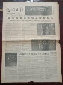 光明日报,1986年10月30日久经考验的忠诚的共产主义战士、伟大的无产阶级革命家军事家、人民解放军缔造者之一叶剑英同志追悼会在京举行,对开四版。