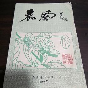 嘉风(总第十五期)(广东梅州客家文学资料)