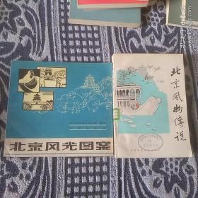 北京风物传说   北京风光图案合售