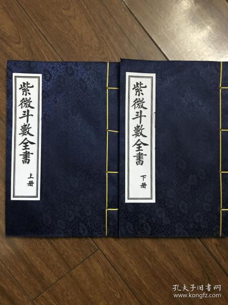 紫微斗数全书(上下册)