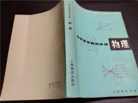 中学基础知识手册 物理 朱章 张绳祖著 上海教育出版社 经典老教辅 1979年 32开平装