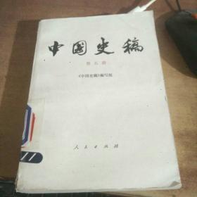 中国史稿(第五册)