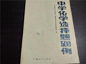 中学化学选择题500例 北京师范大学第二附属中学化学教研组编 广西人民出版社 1986年 32开平装  经典老教辅