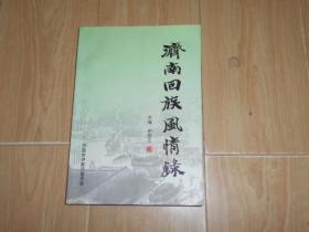 济南回族风情录