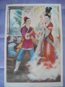 画中人(年画2开1张)(1987年8月四川美术社1版1印)