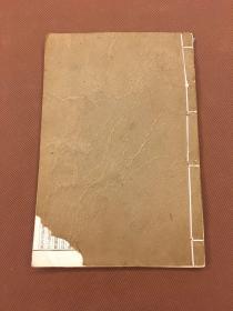 皇清经解续编:书古微十二卷 魏源著 清光绪15年蜚英馆石印本  白纸一册全