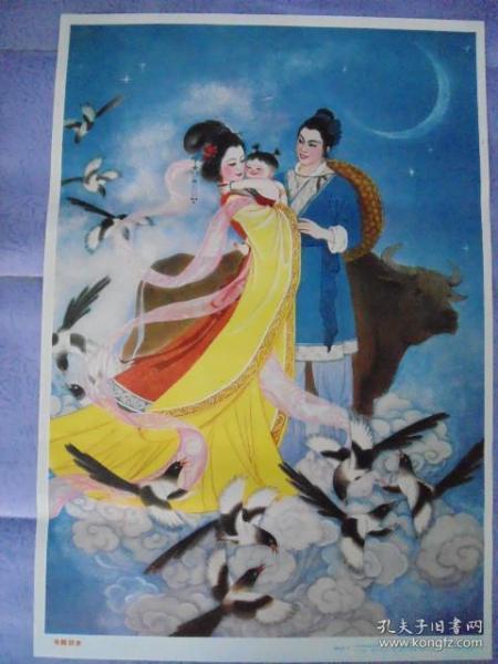 牛郎织女(年画2开1张)(1991年8月农村读物出版社1版2印)