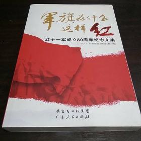 军旗为什么这样红 : 红十一军成立80周年纪念文集