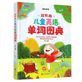 成长必读:超有趣儿童英语单词图典【彩绘】【精装】
