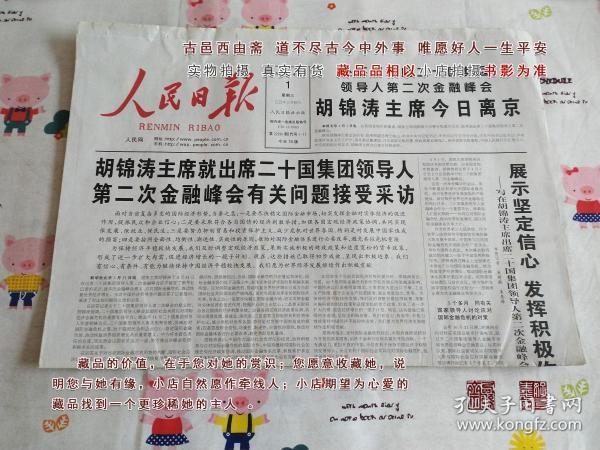 人民日报2009年4月1日16版全