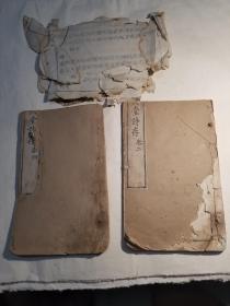 乾隆时期精刻写刻本白纸本古籍六堂诗存卷二卷四残本一组