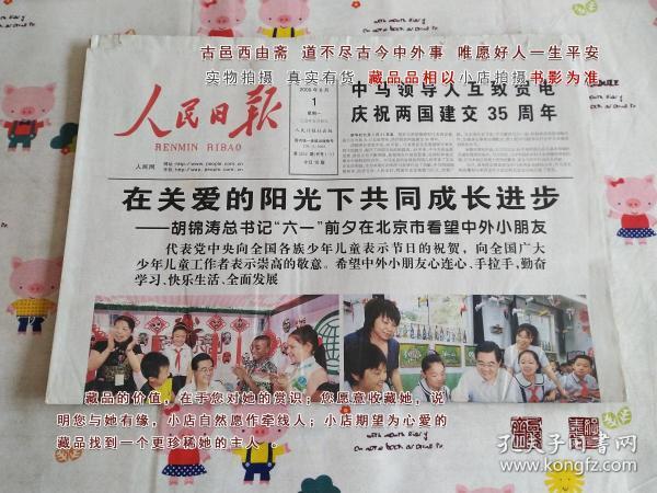 人民日报2009年6月1日16版全