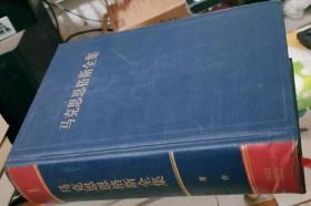 马克思恩格斯全集第1卷