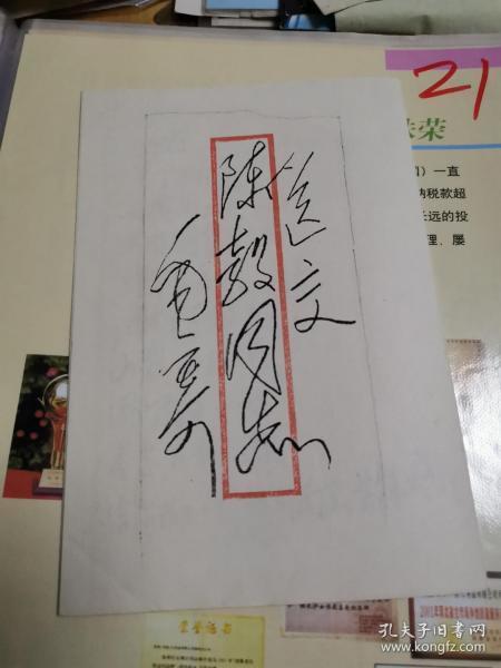 毛主席手书(送交陈毅同志)32开