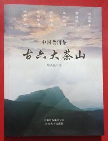 中国普洱茶古六大茶山