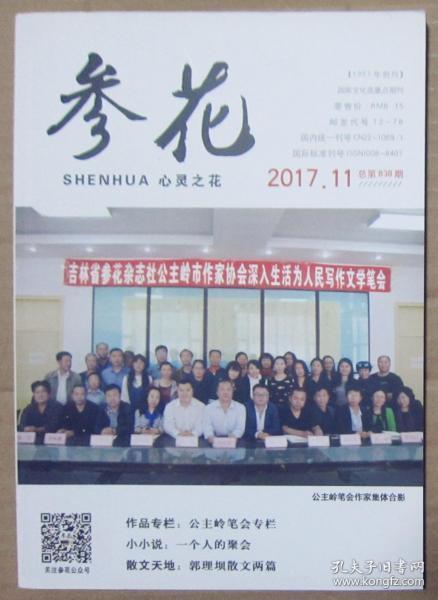 2017年11月《参花》(总838期)