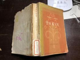 1949-1979儿童文学童话寓言选  馆藏 金近 葛翠林主编