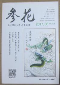 2017年6月《参花》(总825期)