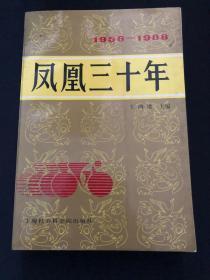 【影印本】凤凰三十年:1958-1988(照片为原书)