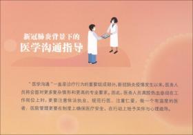 新冠肺炎背景下的医学沟通指导