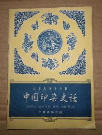 中國印染史話