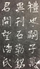 唐代行书《和通》志拓片