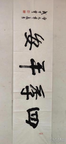 【武中奇】精品书法一幅,四尺条幅