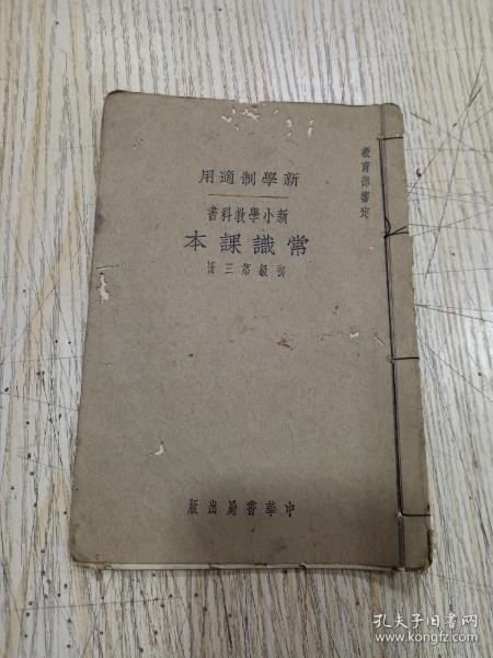 新小学教科书《常识课本》第三册