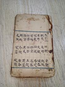 手抄本  杂字,名称(73面)