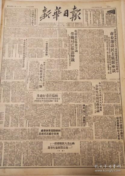 新华日报1979年12月8日