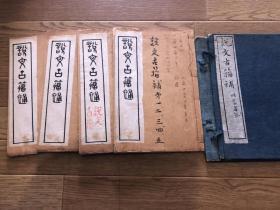 N--2995 说文古籀补  苏州振新书社  4册全