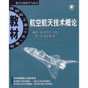航空航天技术概念