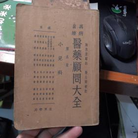 《万病自疗医药顾问大全,第五册,(小儿科)》全一册