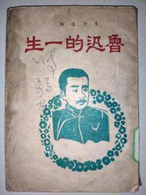 青年导师:鲁迅的一生/上海北方书店/八品