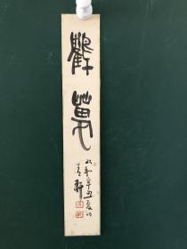 日本回流字画1219色纸 卡纸小画片