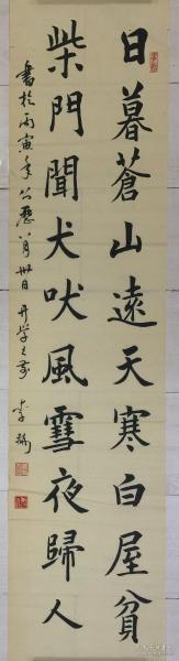 李赫书法5