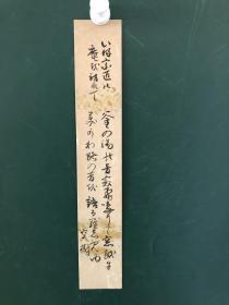 日本回流字画1222色纸 卡纸小画片