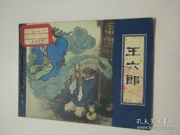 王六郎(连环画)